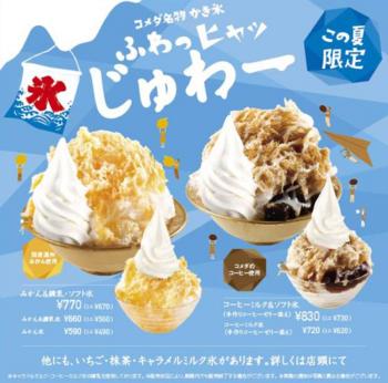 コメダ かき氷.png