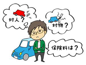 自動車保険2.jpg