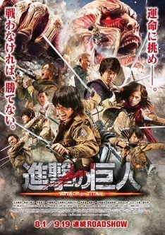 news_thumb_shingeki_postervisual3.jpg 進撃の巨人1.jpg