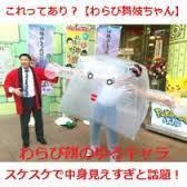 yjimage (11).jpg warabimaikochan.jpg